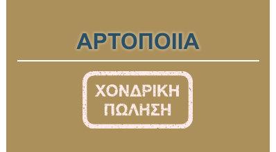 ARTOPOIIA-XONDRIKI
