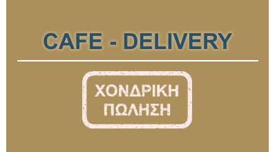 CAFE-DELIVERY-XONDRIKI