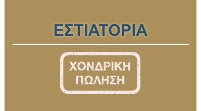 ESTIATORIA-XONDRIKI