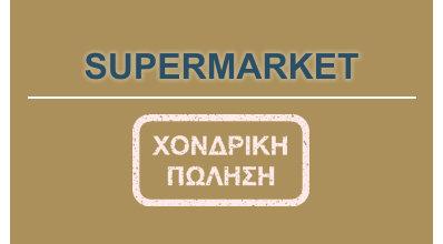 SUPERMARKET-XONDRIKI